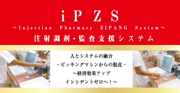 ipzs(注射調剤・監査支援システム)